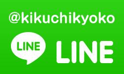菊池京子 公式ブログ Powered by LINE